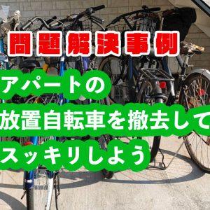 【問題解決事例】アパートの放置自転車を撤去してスッキリしよう