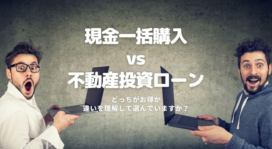 『現金一括購入』vs『ローンを利用して購入』どっちがお得?